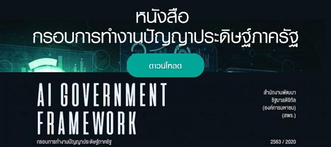 หนังสือ กรอบการทำงานปัญญาประดิษฐ์ภาครัฐ