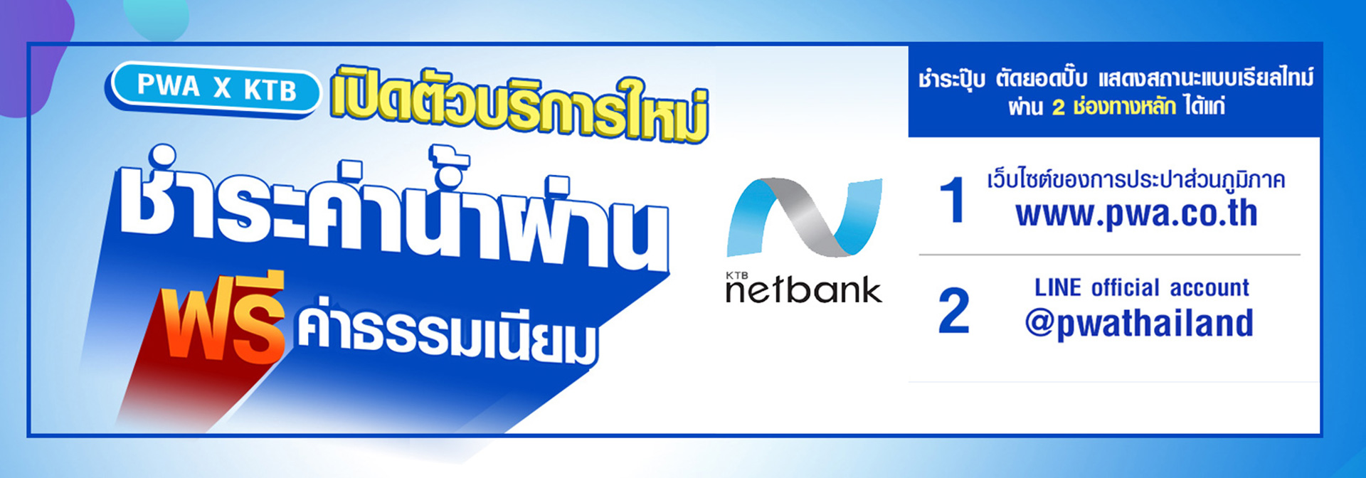 PWA x KTB เปิดตัวบริการใหม่ Page-2-Page ชำระค่าน้ำผ่าน KTB Netbank แบบเรียลไทม