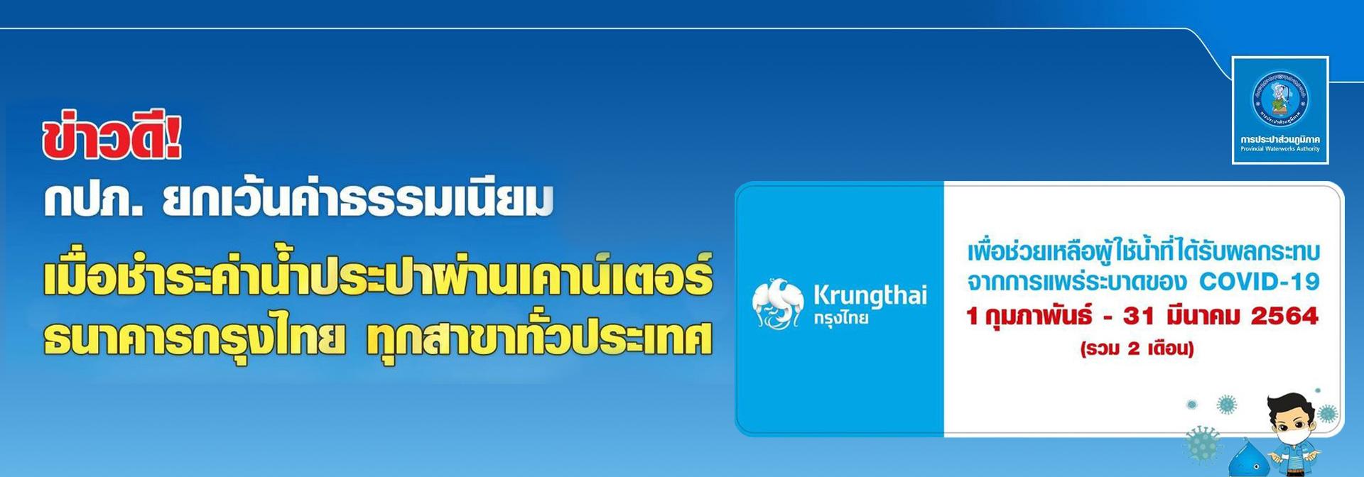 ข่าวดี กปภ. ยกเว้นค่าธรรมเนียม เมื่อชำระค่าน้ำประปาผ่านเคาท์เตอร์ธนาคารกรุงไทย ทุกสาขาทั่วประเทศ 1 ก.พ. - 31 มี.ค. 64 (รวม 2 เดือน)