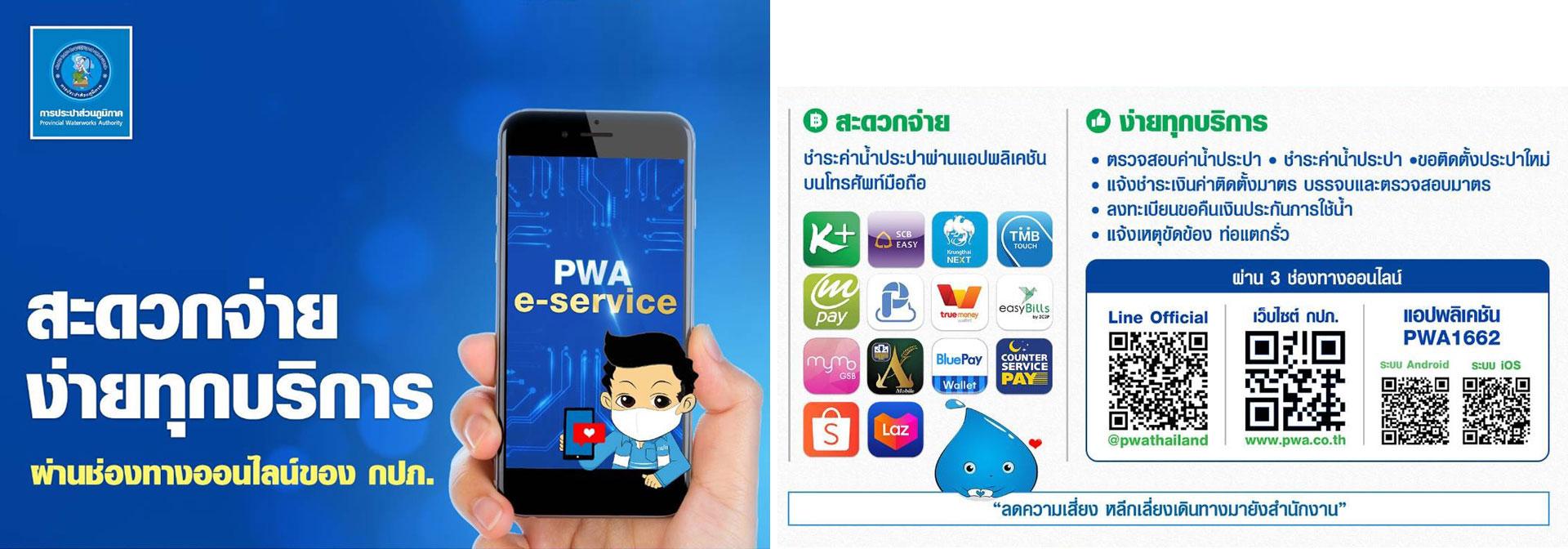 PWA e-service สะดวกจ่าย ง่ายทุกบริการ ผ่านช่องทางออนไลน์ของ กปภ.