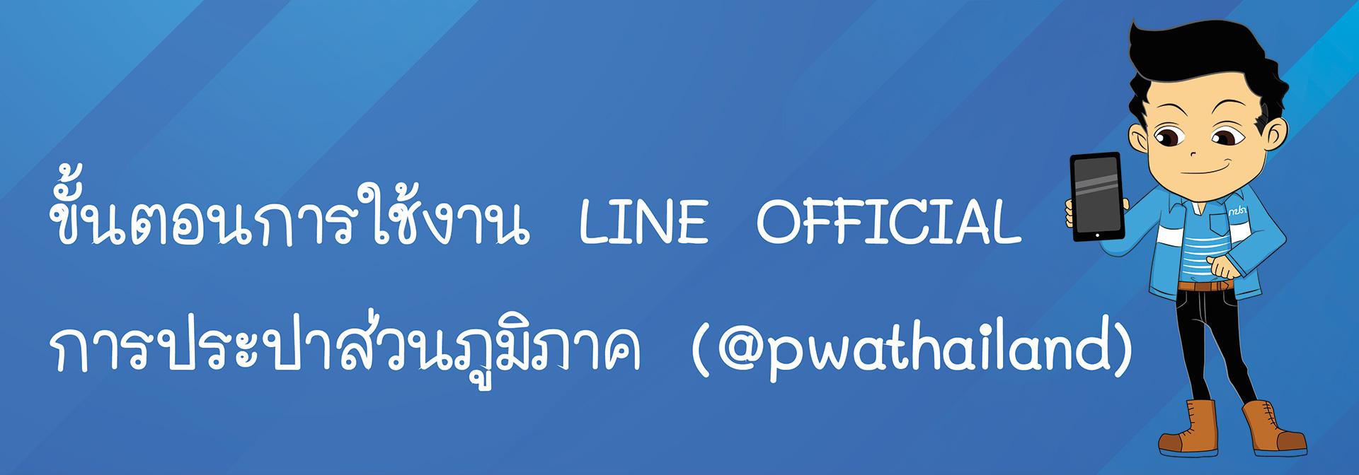 ขั้นตอนการใช้งาน Line Official การประปาส่วนภูมิภาค