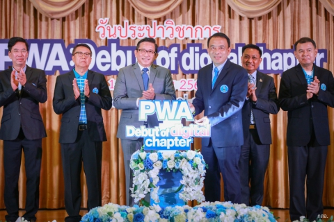 ไฟล์แนบ PWA : Debut of digital chapter